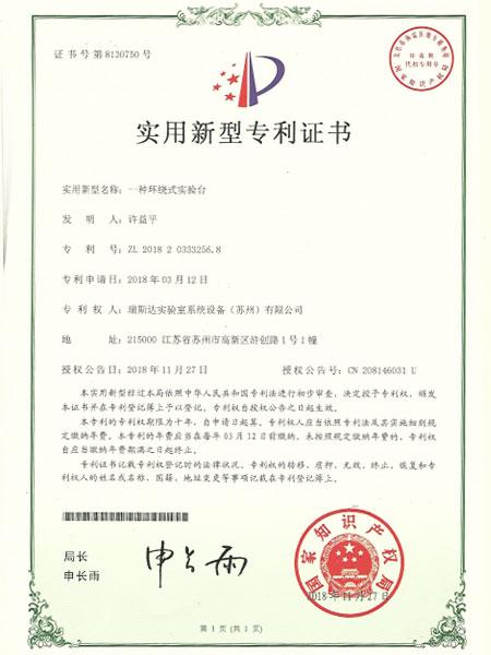 一种环绕式实验台专利证书