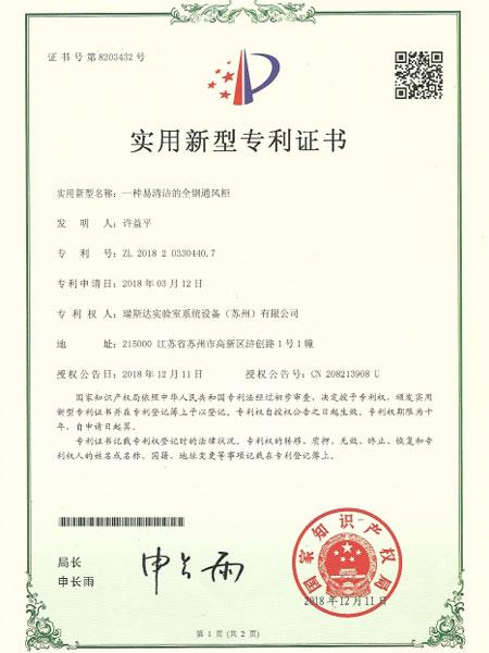 一种易清洁的全钢通风柜专利证书