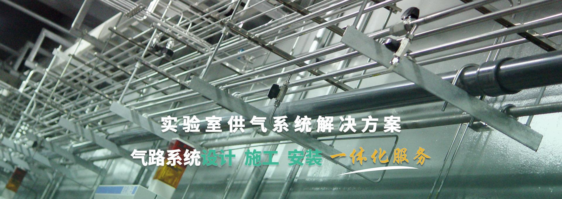 实验室供气系统解决方案 气路系统设计、施工、安装一体化服务