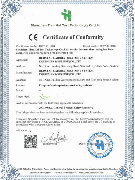 CE检测报告
