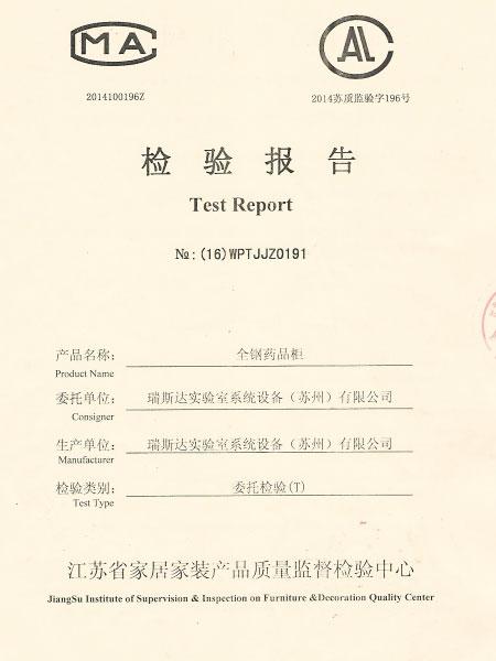 全钢药品柜检验报告