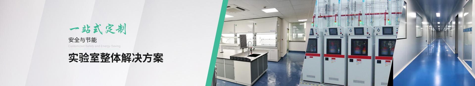 瑞斯达一站式定制实验室整体方案